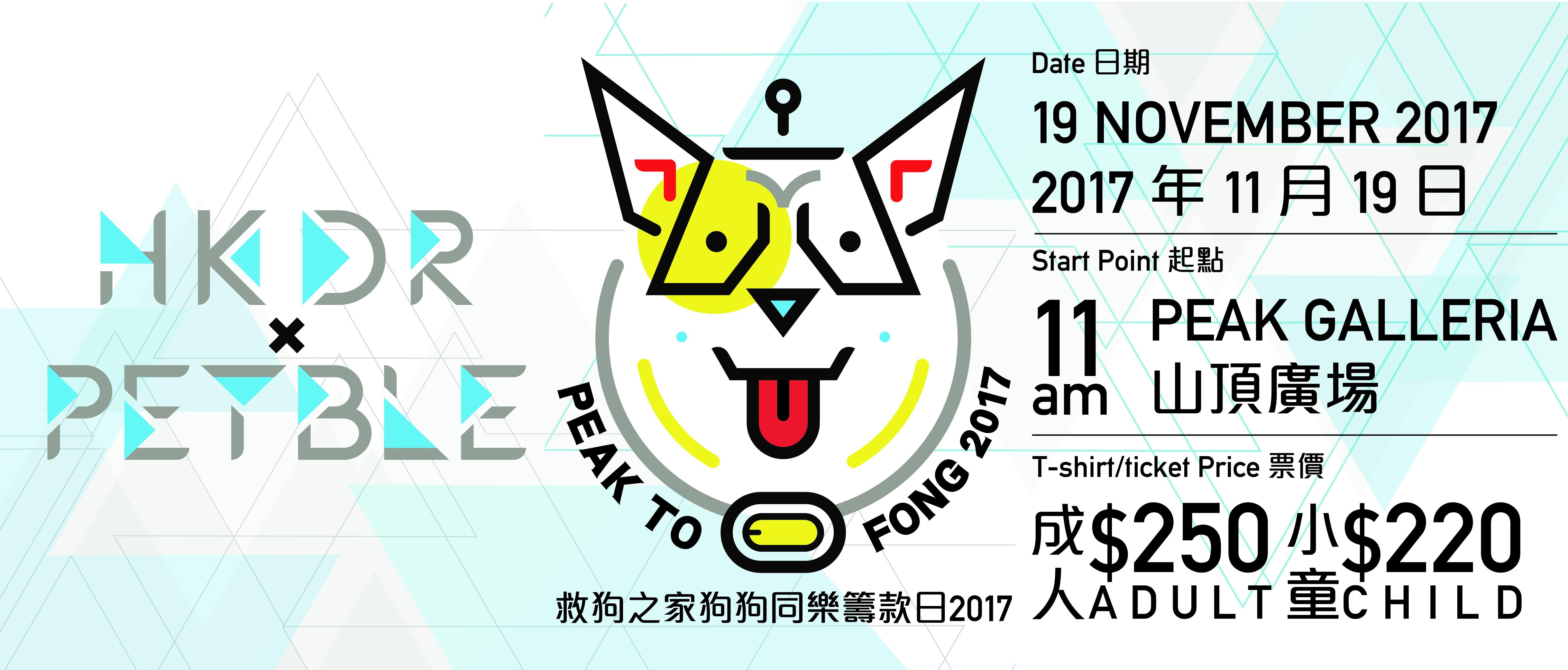 P2F2017_website_banner-01